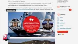 Дмитрий Песков опроверг слухи о яхте за 26 млн рублей
