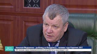 """Россия 24. Карелия"". ""Вести. Пятница"". 29.12.2017"