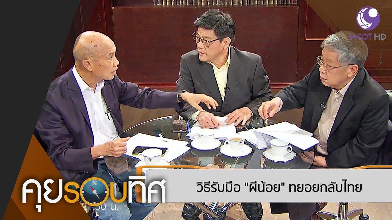 รีบคิดไว้.. ผีน้อยทั่วโลก ทยอยกลับไทย (07มี.ค.63) คุยรอบทิศ | 9 MCOT HD