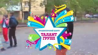ТАЛАНТ ГРУПП - Нам скоро 9 лет!!!