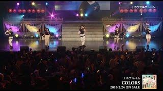 Dream5待望のオリジナルミニ・アルバム「COLORS」、2/24リリース!! 11...