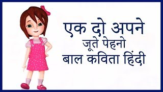 गिनती सीखो | One Two Buckle My Shoe | Hindi Rhymes for Children
