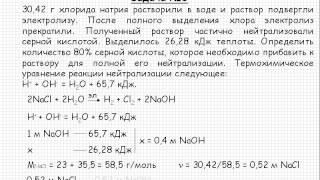 18  Общая химия Основные понятия и законы химии Термохимические реакции Задача №6