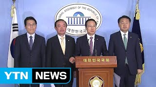 [현장영상] 여야 4당, 선거제·공수처 패스트트랙 타결 / YTN