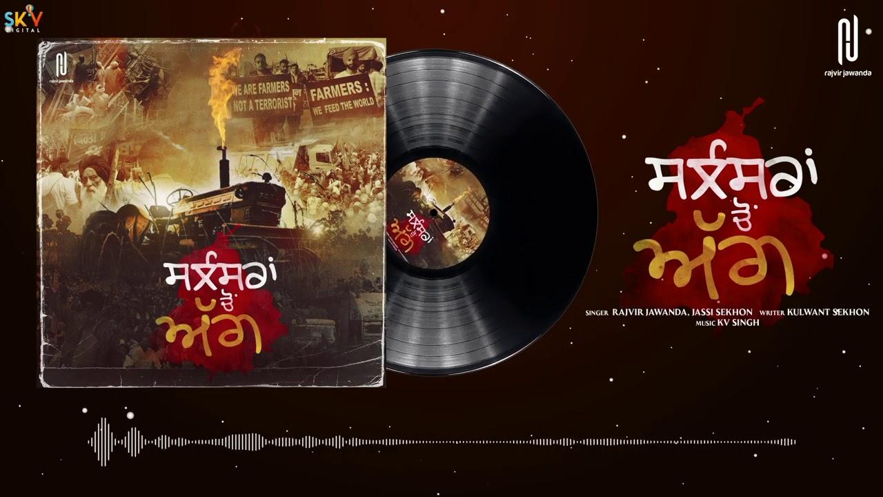 Rajvir Jawanda | Silenceran Cho Agg | Jassi Sekhon | Sky Digital | Latest Punjabi Song 2021