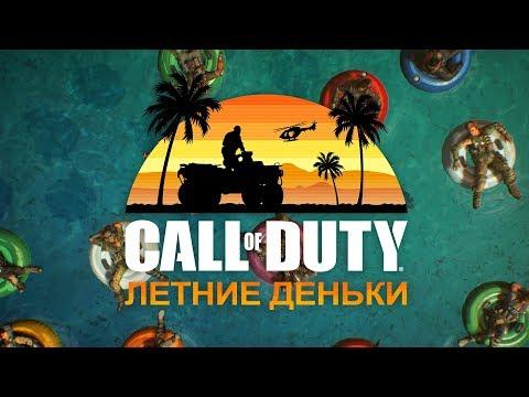 Call of Duty®: Black Ops 4 — Трейлер «Летние деньки» [RU]