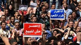 مصر: المحكمة الإدارية تثبّت إبطال اتفاقية منح السعودية السيادة على تيران وصنافير