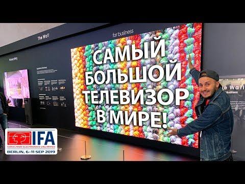 Самый БОЛЬШОЙ телевизор, разноцветный холодильник, многое другое. Стенд SAMSUNG IFA 2019