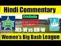 Live : MS-W vs BH-W Melbourne Stars Women vs Brisbane Heat Women's Big Bash League 2019