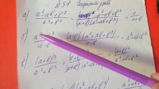31 Алгебра 8 класс Сократите дробь. Тема Рациональные дроби и их свойства