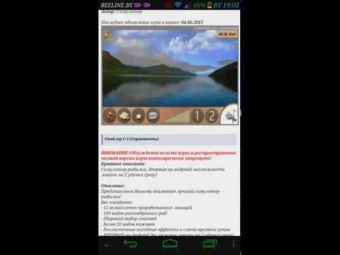 Покупки в реальной  рыбалке (android)