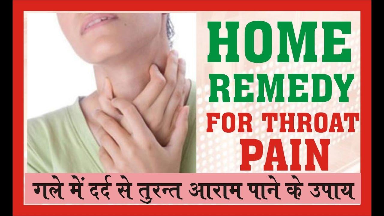 गले के दर्द से तुरंत आराम पाने के उपाय (Home remedy for throat Pain Hindi)