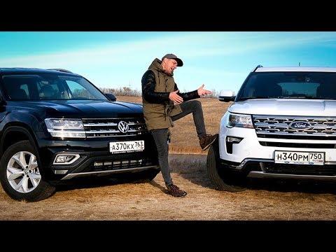 Чей Больше? Терамонт vs Эксплорер. Сравнение VW Teramont против Ford Explorer
