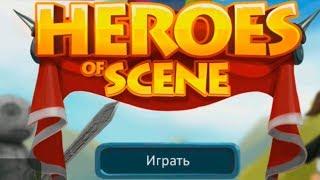 Игра на Смартфоне HEROES OF SCENE