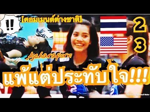 สุดประทับใจ!!! คอมเมนต์ชาวต่างชาติ หลังทีมวอลเลย์บอลหญิงไทย แพ้สหรัฐอเมริกาอย่างสนุก 2-3 เซ็ต