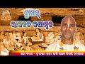 1 Srimad Bhagavatam in Odia, Bhagavat swaroopa mahatmyam by Bhakti Rakhyak Siddhanti Maharaj Mp3