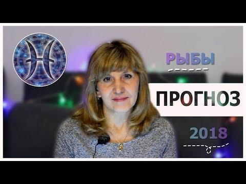 Астрологический прогноз на 2018 год для знака Рыбы от ведического астролога