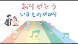 [ピアノ] ありがとう / いきものがかり (VER:P 歌詞:字幕SUB対応/カラ...