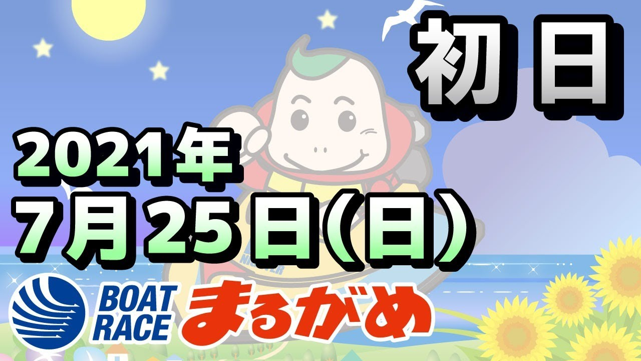 【まるがめLIVE】2021.07.25~初日~サッポロビールカップ2021