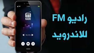 راديو Fm للاندرويد راديو حقيقي محطات أذاعية محلية وعالمية screenshot 3