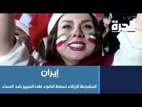 #إيران - المشجعة الزرقاء تسلط الضوء على التمييز ضد النساء  - 19:53-2019 / 10 / 8