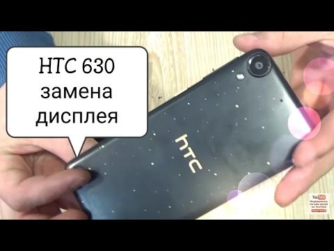 HTC Desire 630 Dual Sim (D630n)замена дисплейного модуля (разборка,ремонт)