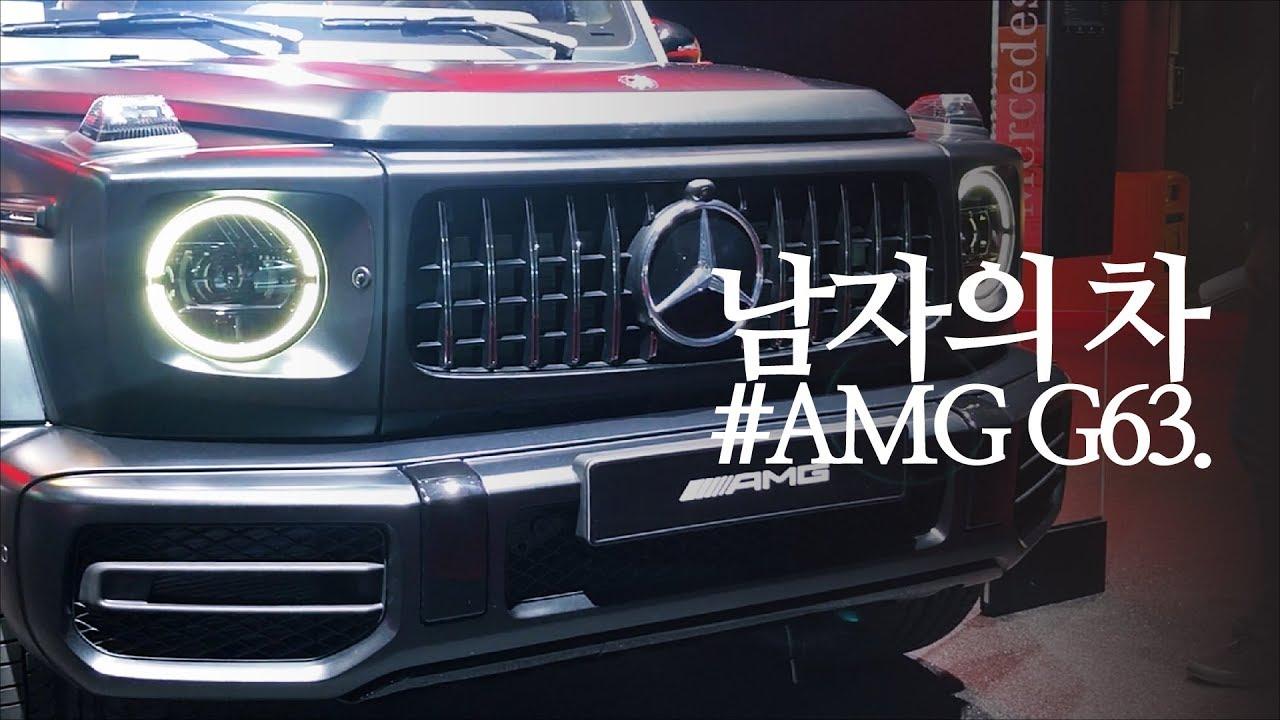 남자의 차 메르세데스-AMG G63 둘러보기 - YouTube