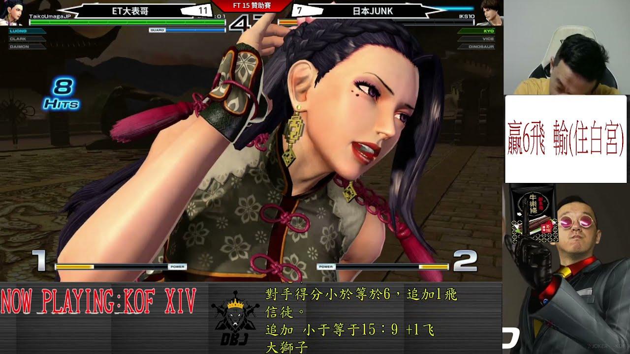 KOF XIV  ET vs 日本JUNK  FT15(完)   危險啊....關鍵打背立功喇!!!!