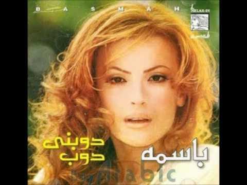 Bassima - Tghayar / باسمة - تغير