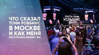 Смотреть видео Что сказал Тони Роббинс в Москве и как меня расстроило Бизнес ФМ онлайн