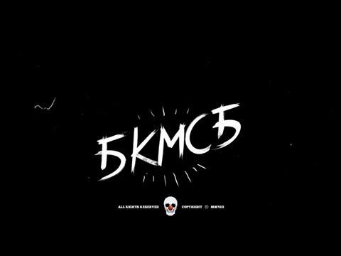 Клип Бкмсб - Проверяй