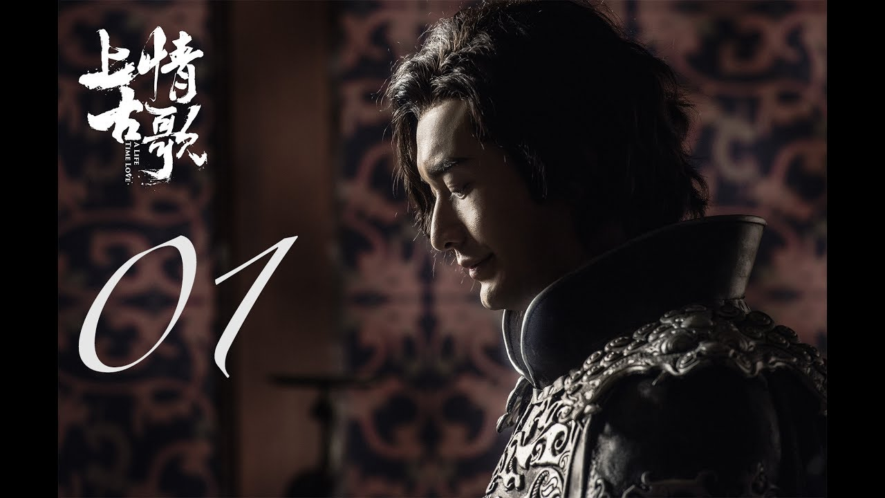 Ancient songs A Lifetime Love 01 Huang Xiaoming Song Qian