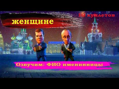 Частушки на день рождения, юбилей от Путина для женщин (мультфильм)