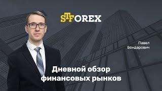 21.10.2019. Дневной обзор финансовых рынков
