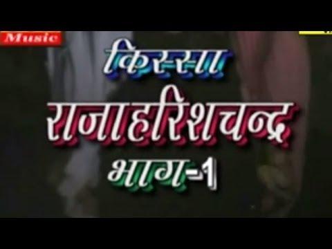 Haryanvi Kissa - Raja Harishchander Part 1 | Karmpal Sharma, Manju Sharma