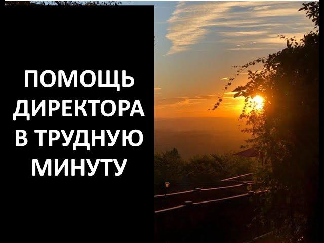 ПОМОЩЬ ДИРЕКТОРА В ТРУДНУЮ МИНУТУ - Свидетельство Ольги Анищенко