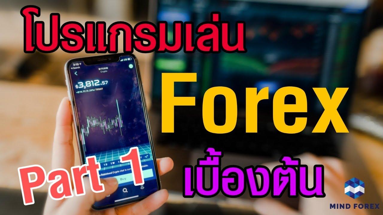 โปรแกรมเทรด Forex เบื้องต้น อย่างง่าย!!