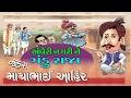 Mayabhai Ahir Andheri Nagari Ne Gandu Raja Full Gujarati Nonstop Jokes 2017