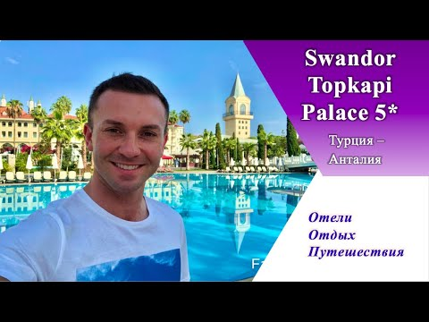 Обзор отеля СВАНДОР ТОПКАПЫ (Swandor Topkapi Palace, Турция, Анталья)