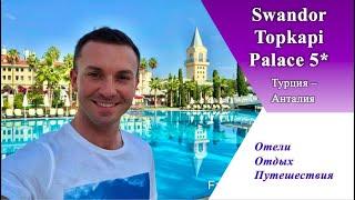 Обзор отеля СВАНДОР ТОПКАПЫ Swandor Topkapi Palace Турция Анталья