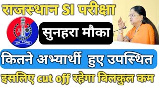 Rajasthan SI Exam cut off, Absent candidate details, Rajasthan police , All India police jobs, Hindi
