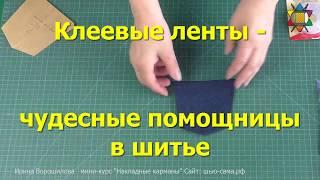 видео Клеевые материалы для шитья одежды