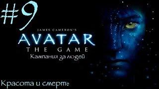 James Cameron's Avatar: The Game - Красота и смерть - 9 серия Кампания за людей