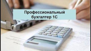 Обзорное видео по курсу Профессиональный бухгалтер 1С(Подробнее о курсе: http://prof-accontant.ru/profbuh/index.html?utm_source=youtube&utm_medium=obzor&utm_campaign=profbuh., 2015-10-27T13:52:35.000Z)
