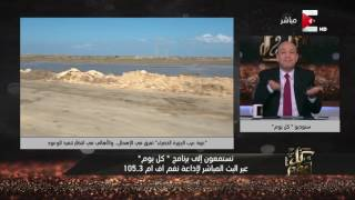عمرو اديب: الوزة في عزبة عرب الجزيرة الخضراء بتعرج .. امال البنى ادمين هناك حالهم ايه ؟