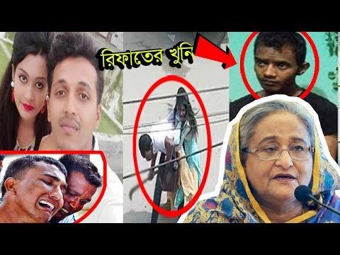 রিফাত হত্যার ফাঁশি চাই, কোথায় আমাদের নিরাপত্তা Rifat Barguna bangla news Dorpon