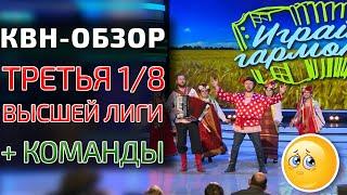 кВН ОБЗОР Высшая лига ТРЕТЬЯ 1/8 2020 / 8 марта в КВН