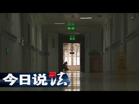 《今日说法》 20170217 同谋(下):谜团重重的伤人案 | CCTV