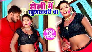 Ravinder Gaurav का सुपरहिट होली गीत 2019 - Raja Ho Khushkhabri Ba - Bhojpuri Holi Geet