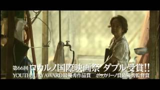 BackWater (2013) JAPANESE MOVIE Trailer